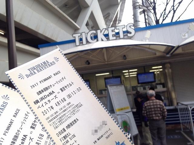 特典チケットゲット!横浜スタジアム:チケット売り場