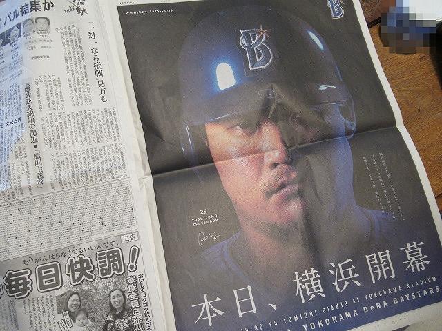 ハマスタ開幕の新聞広告チラシ!横浜DeNAベイスターズ筒香選手