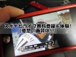スポナビライブ無料登録&体験してみた!【感想・画質・環境は!?】