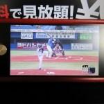 梶谷が大当たり!スポナビライブで横浜DeNAの試合を楽しむ!
