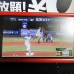 先発井納:横浜DeNAベイスターズをスポナビで応援する!