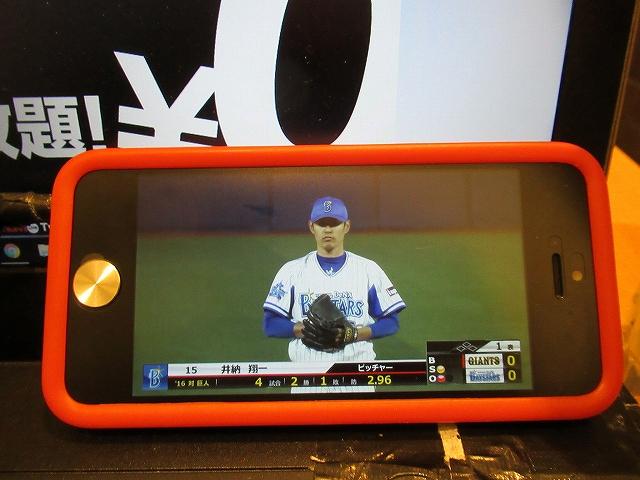 井納投手:スポナビライブで横浜DeNAを応援!