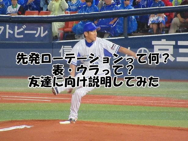 プロ野球:先発ローテーションって何?表・ウラって?野球知らない友達に向け説明してみた