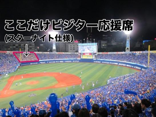 横浜スターナイト:ビジター応援席の様子