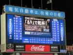 横浜DeNACS&2位争いに大敗…良かったことは?【ハマスタ観戦記・写真】