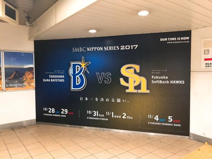 日本シリーズが横浜スタジアムで!2017年