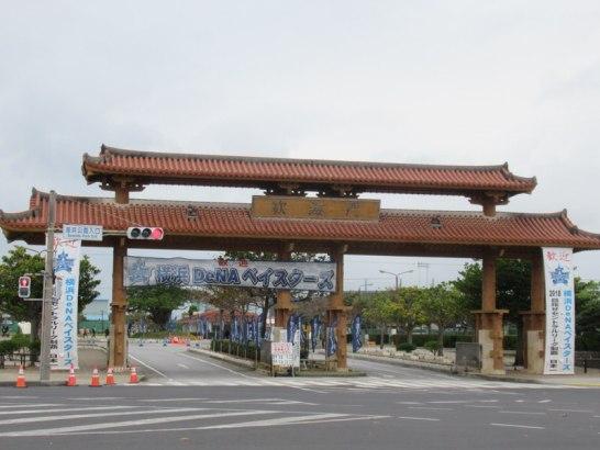 宜野湾キャンプ場:横浜DeNAベイスターズ