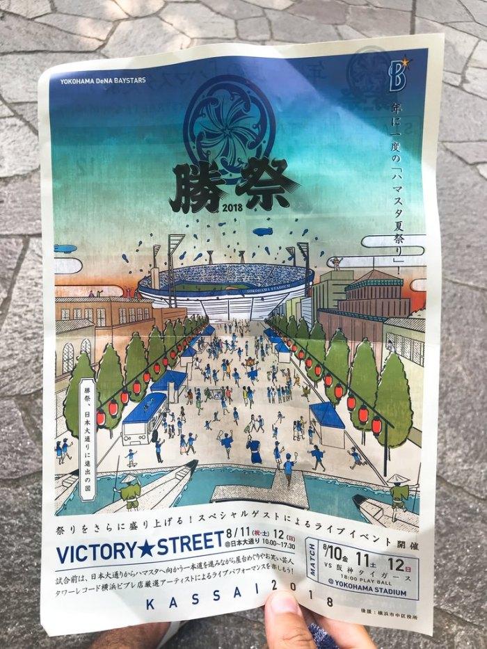勝祭:横浜DeNAベイスターズのイベント