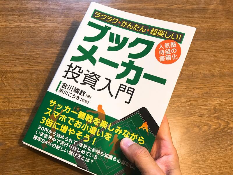 ブックメーカーの本を購入してみた!