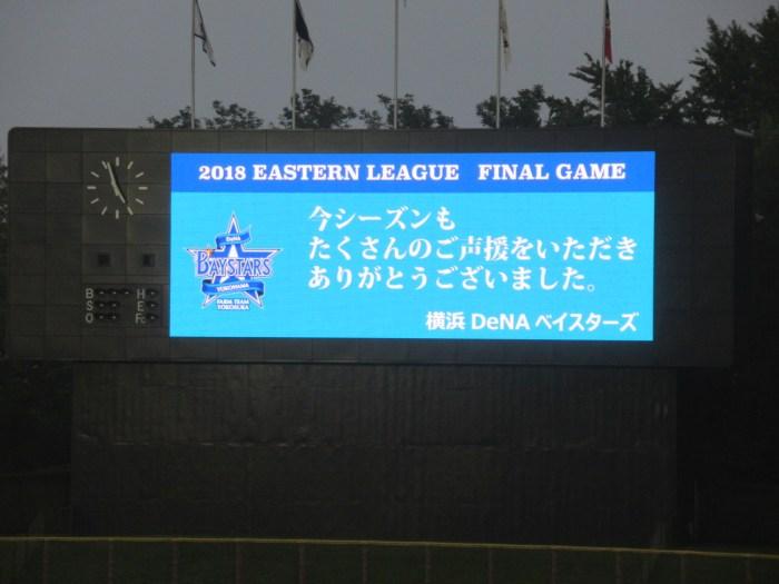 また来年ですねー横浜DeNAベイスターズ:横須賀スタジアム最終戦2018