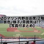 ZOZOマリン内野自由席(2階席)の景色:様子:雰囲気は!?【写真付まとめ】