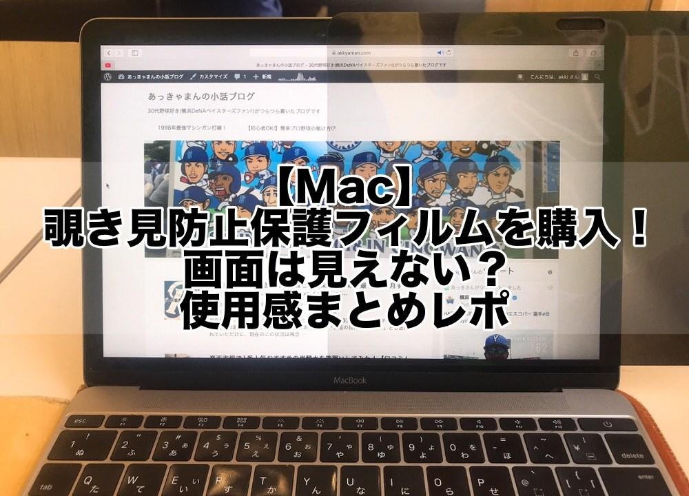 【Mac】覗き見防止保護フィルムを購入!画面は見えない?使用感まとめレポ