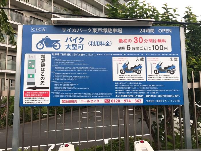 東戸塚駅・大型中型バイクも停めれるおすすめ駐輪場!