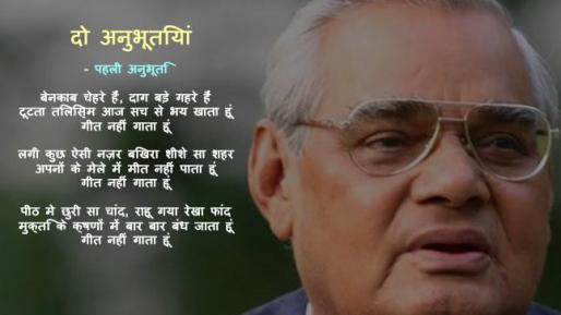 Atal Bihari Vajpayee as a poet: Check out these poems by the former PM -  Education Today News