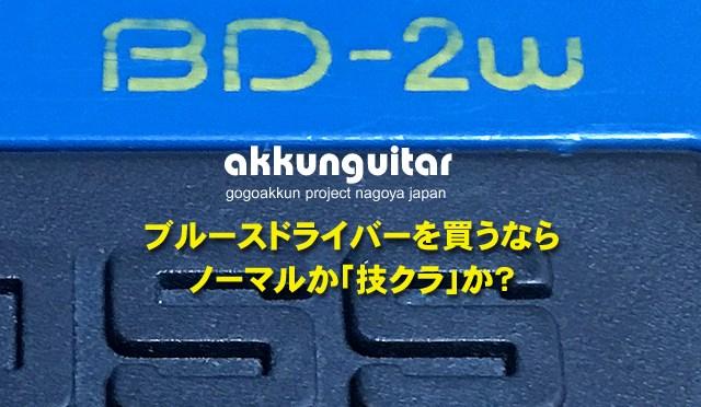 ブルースドライバーを買う時の注意点♪ 【初級ギター講座】BOSS BD-2W