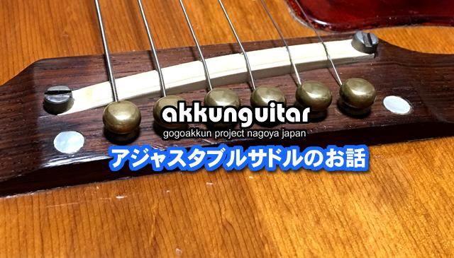 アジャスタブル・サドルのアコギは鳴らないの? ~ギブソン・アコースティック・ギターのサドル調整