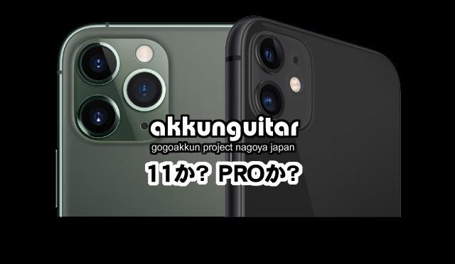 iPhone6sPlusを4年間使ったので機種交換♪ ~11と11pro、買うなら正直、、、