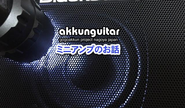 ギター初心者でも使い易いアンプ♪ 【初級エレキ講座】バッテリー式アンプ