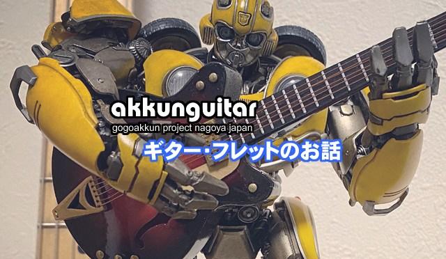 ギターはフレット調整で生き返る! ~安いギターと高いギターの違い♪【初級ギター講座】