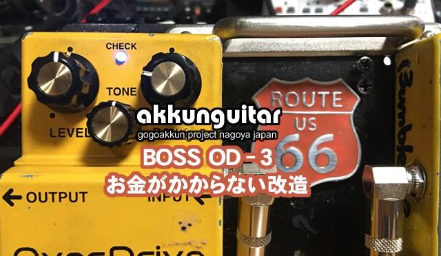 ボスOD-3の0円できる定番改造♪ ~ギタープリアンプ、バッファーアンプ