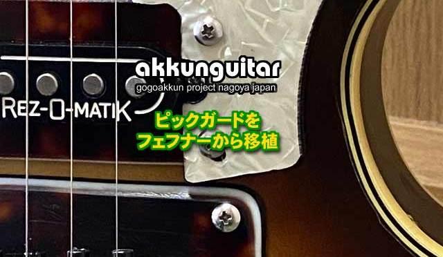 ベースから作ったギター♪   フェフェナーからピックガード移植しました。