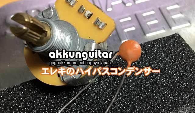 ギターのハイパス・コンデンサーは無い方が良い!? 【エレキDIY】
