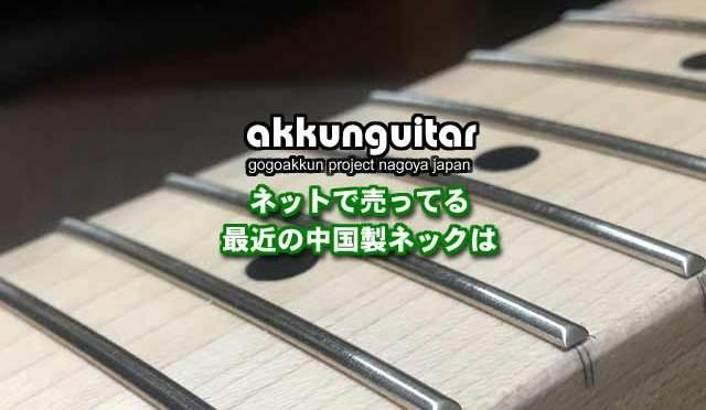 ストラト用の中華ネックの寸法詳細♪ ~自作ギター/市販のラージヘッド