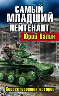 Корректировщик истории - Валин Юрий