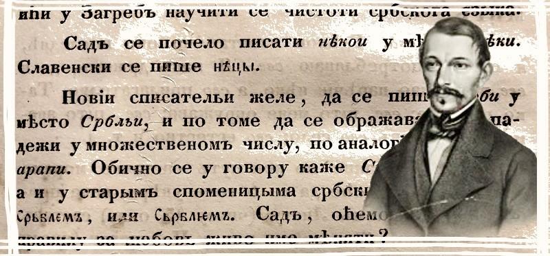 Srbi ili Srblji Jovan Sterija Popovic