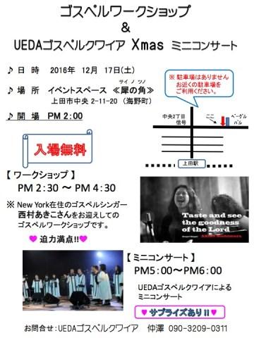 上田ゴスペルWS&コンサート