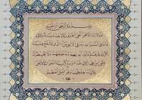 Islamski učenjaci navode da je 255. ajet sure El-Bekare, inače poznat kao Ajeti-Kursi, smatra najveličanstvenijim ajetom u Kur'anu. Ovaj ajet pruža izvanrednu zaštitu od prokletog šejtana i njegovog djelovanja onome ko ga uči.