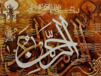 Svjetovi Kur'ana: Sure Felek i Nas – zaštitinice i završnice Kur'ana