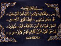 Tumačenje sure Ja-Sin: Sura Ja-Sin je srce Kur'ana