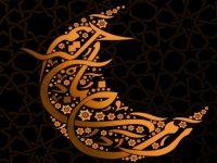 Ramazan: Trideset savremenih pitanja vezanih za post
