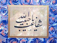 Edib Huseinagić: Primarna uloga kaligrafije jeste da podsjeća na Boga