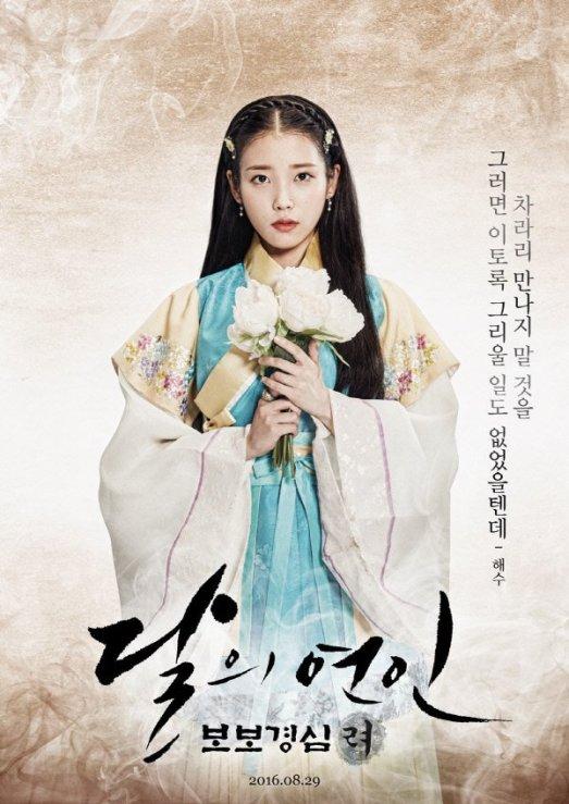 Moon Lovers: Scarlet Heart Ryeo : lovers:, scarlet, heart, Lovers:, Scarlet, Heart, Ryeo', Reveals, Prince's, Rivalry, Ambitions, Posters, K-Pop, World