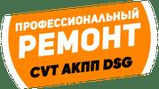 АКПП СЕРВИС МОСКВА