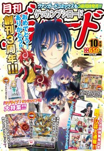 2016_10_cover