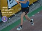 Περιοδικό Άθληση & Υγεία