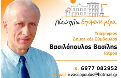 Βασιλόπουλος Βασίλης