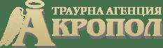 """Траурна Агения """"Акропол"""" гр. Пловдив"""