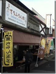 角田屋物産店