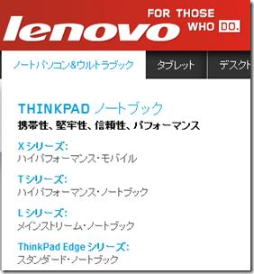 ThinkPad X240s
