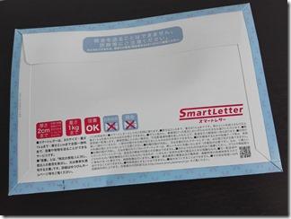 返信用封筒(スマートレター)に入れてポスト投函