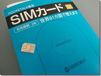 POCKETALK (ポケトーク)でいろんな格安SIMが使えるか試してみた