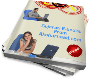 નિ:શુલ્ક ગુજરાતી ઈ-પુસ્તકો