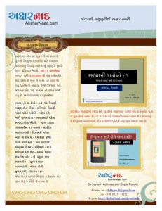 Aksharnaad Ebook Brochure