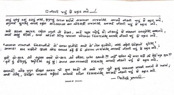 Jitendra Prajapati Ghazal