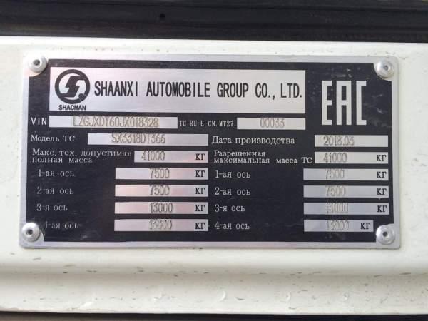 Купитьсамосвал Shacman Shaanxi, SX3318DT366 в Иркутске! 8x4, 35 кубов (белый)