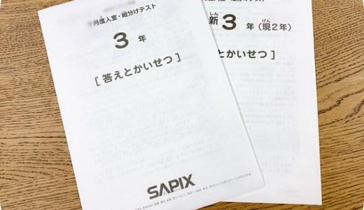 サピックス入室テスト3年生の過去問を分析|複数回受けた結果を基に